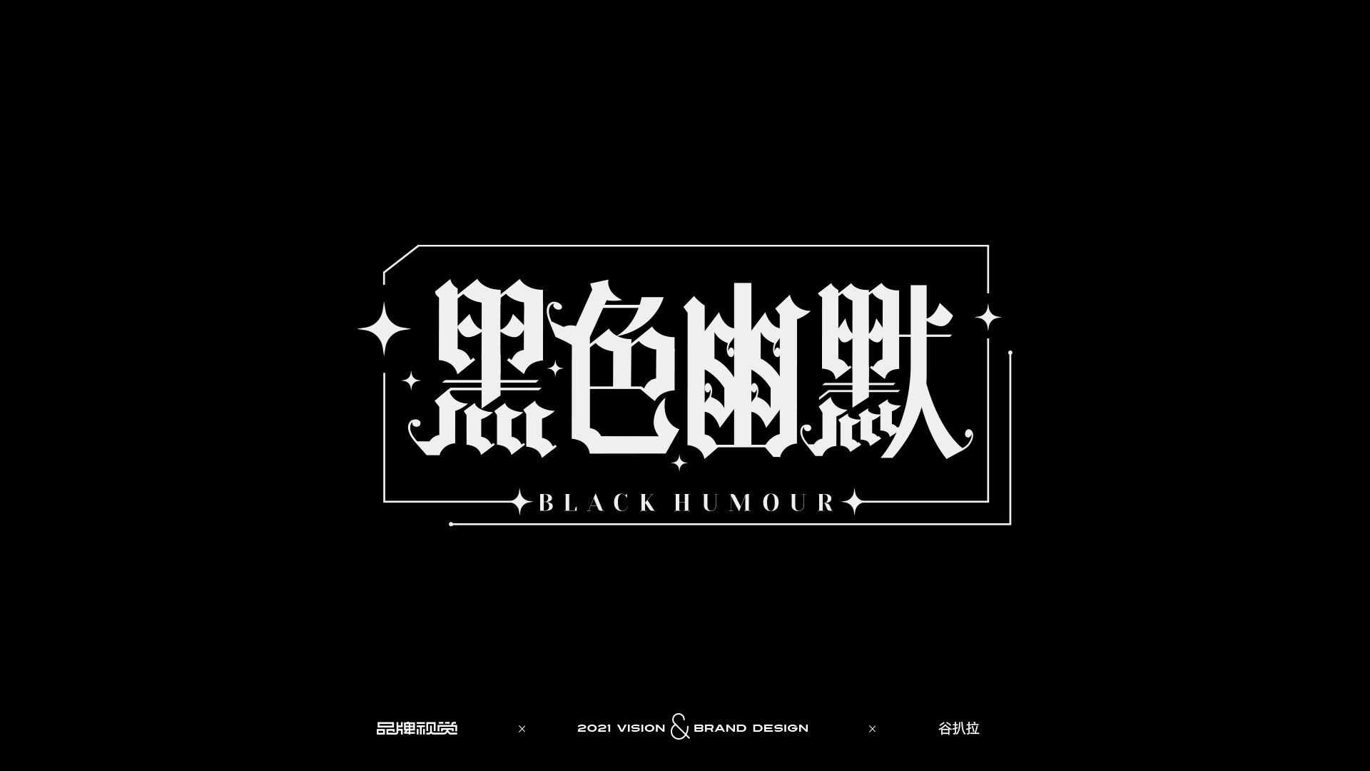 15P Collection of the latest Chinese font design schemes in 2021 #.517