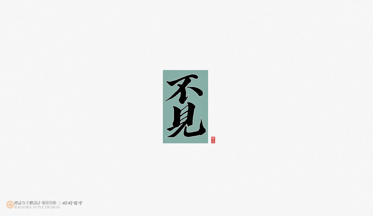 16P Collection of the latest Chinese font design schemes in 2021 #.518