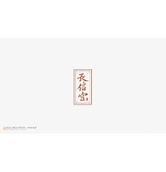 Permalink to 16P Collection of the latest Chinese font design schemes in 2021 #.518