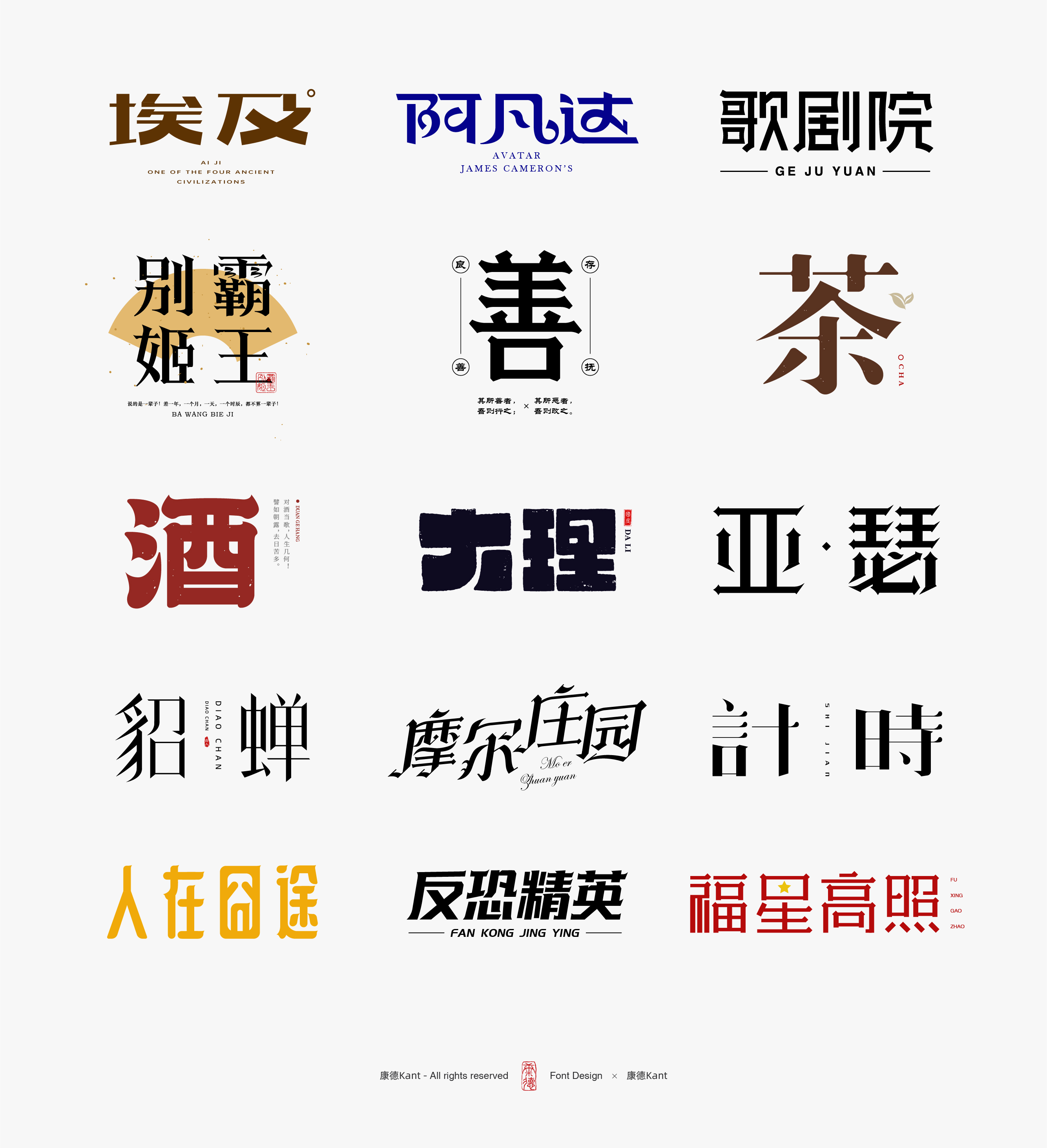 16P Collection of the latest Chinese font design schemes in 2021 #.520
