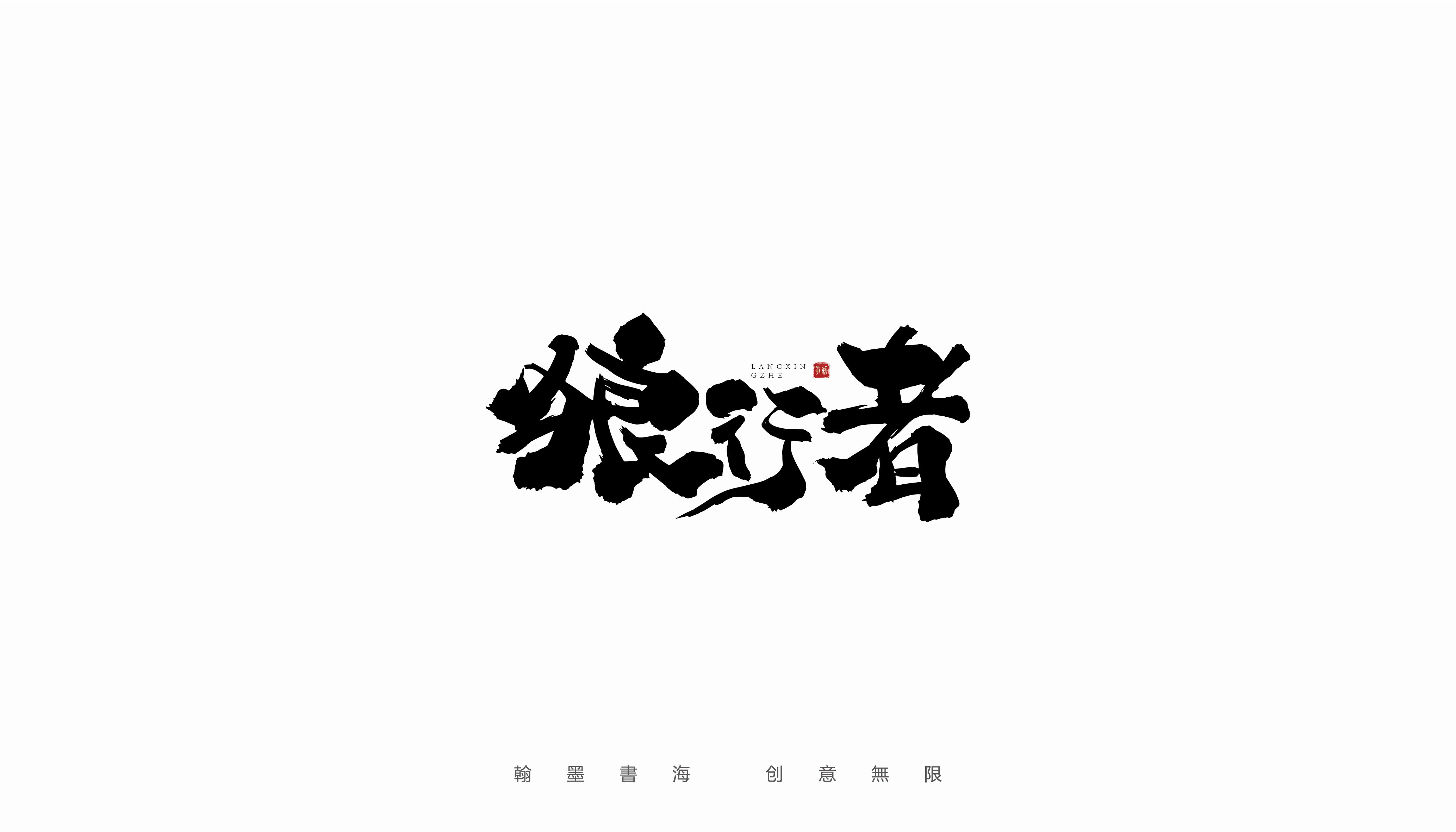 16P Collection of the latest Chinese font design schemes in 2021 #.522