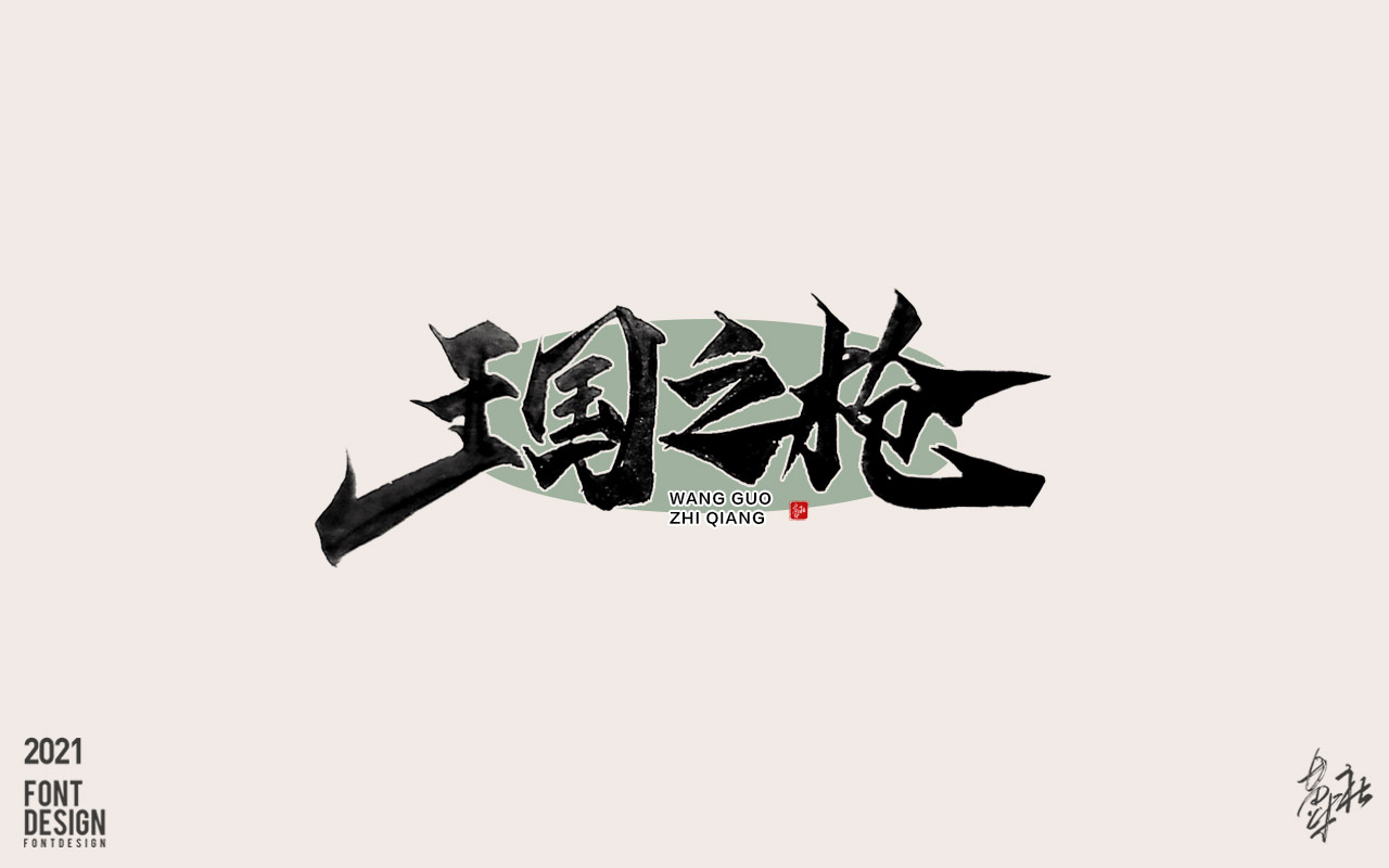 10P Collection of the latest Chinese font design schemes in 2021 #.523