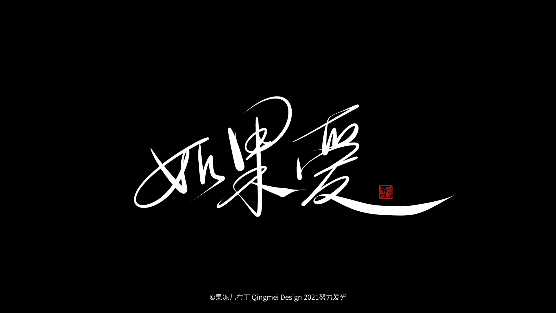 16P Collection of the latest Chinese font design schemes in 2021 #.524