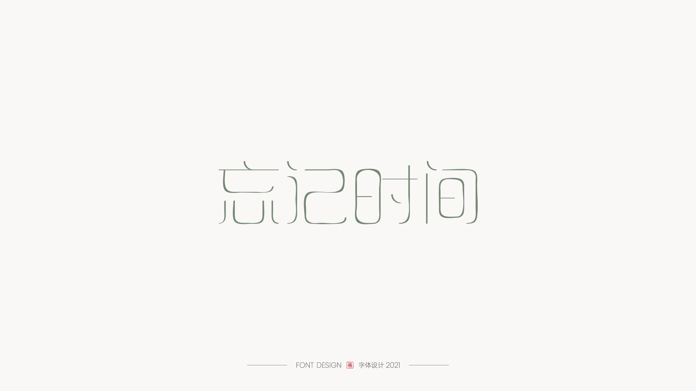 26P Collection of the latest Chinese font design schemes in 2021 #.521