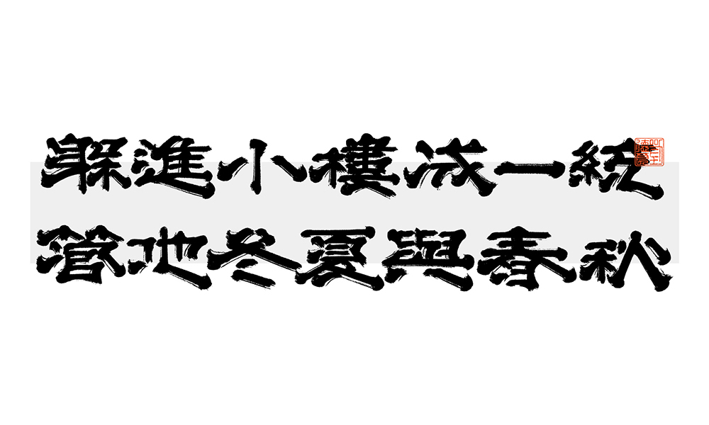 19P Collection of the latest Chinese font design schemes in 2021 #.526