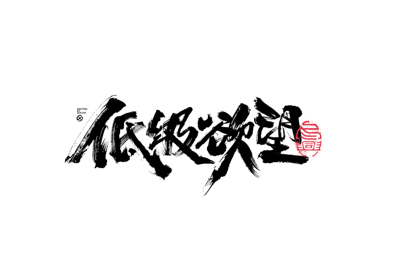 35P Collection of the latest Chinese font design schemes in 2021 #.527