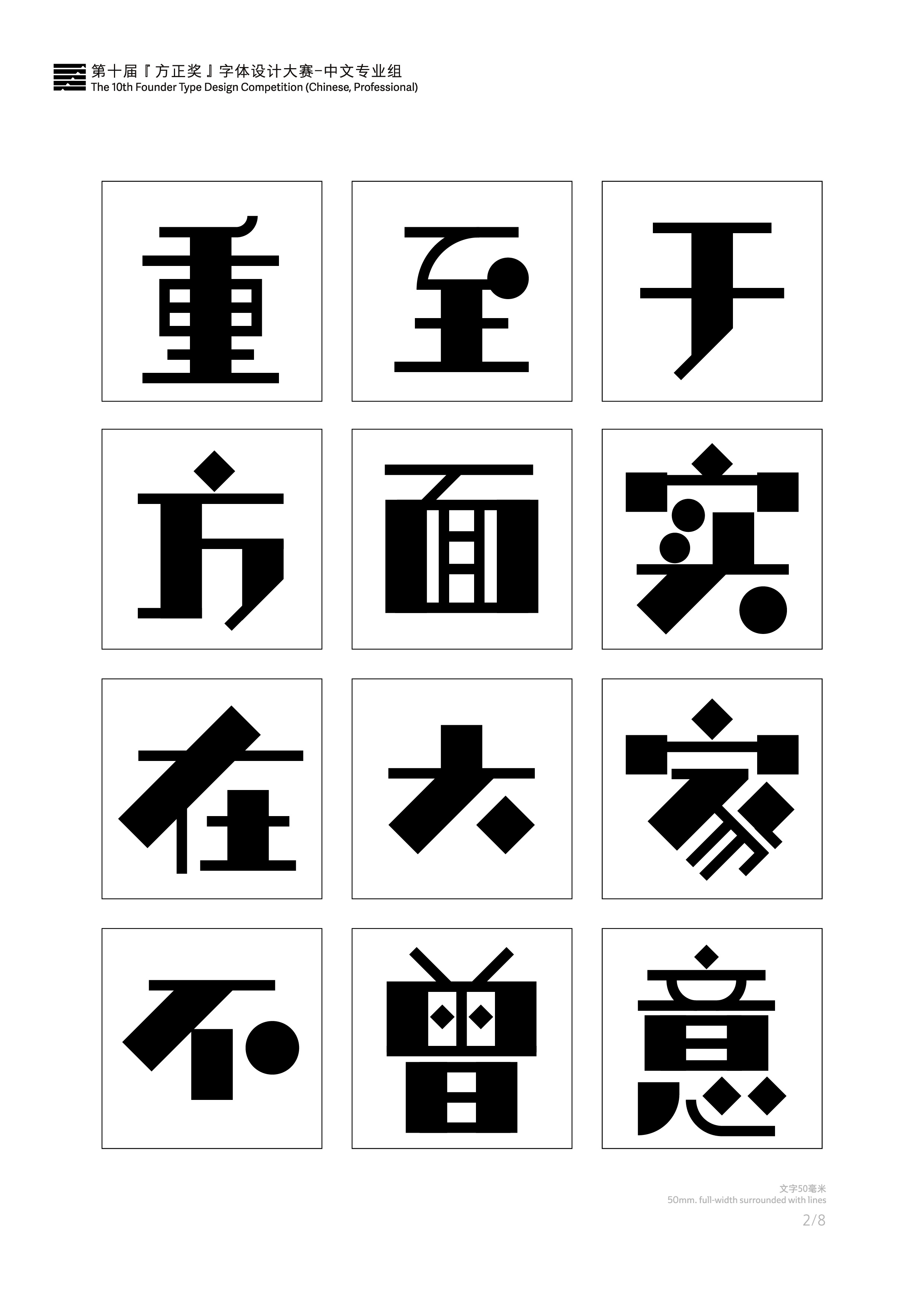 8P Collection of the latest Chinese font design schemes in 2021 #.528