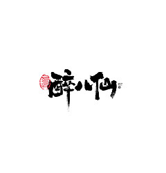 Permalink to 35P Collection of the latest Chinese font design schemes in 2021 #.527