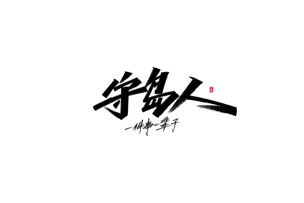 21P Collection of the latest Chinese font design schemes in 2021 #.532