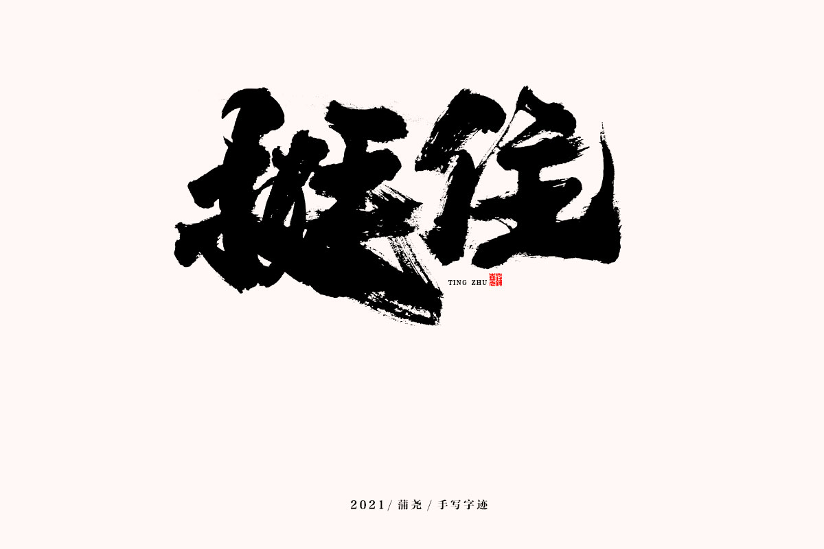 17P Collection of the latest Chinese font design schemes in 2021 #.531