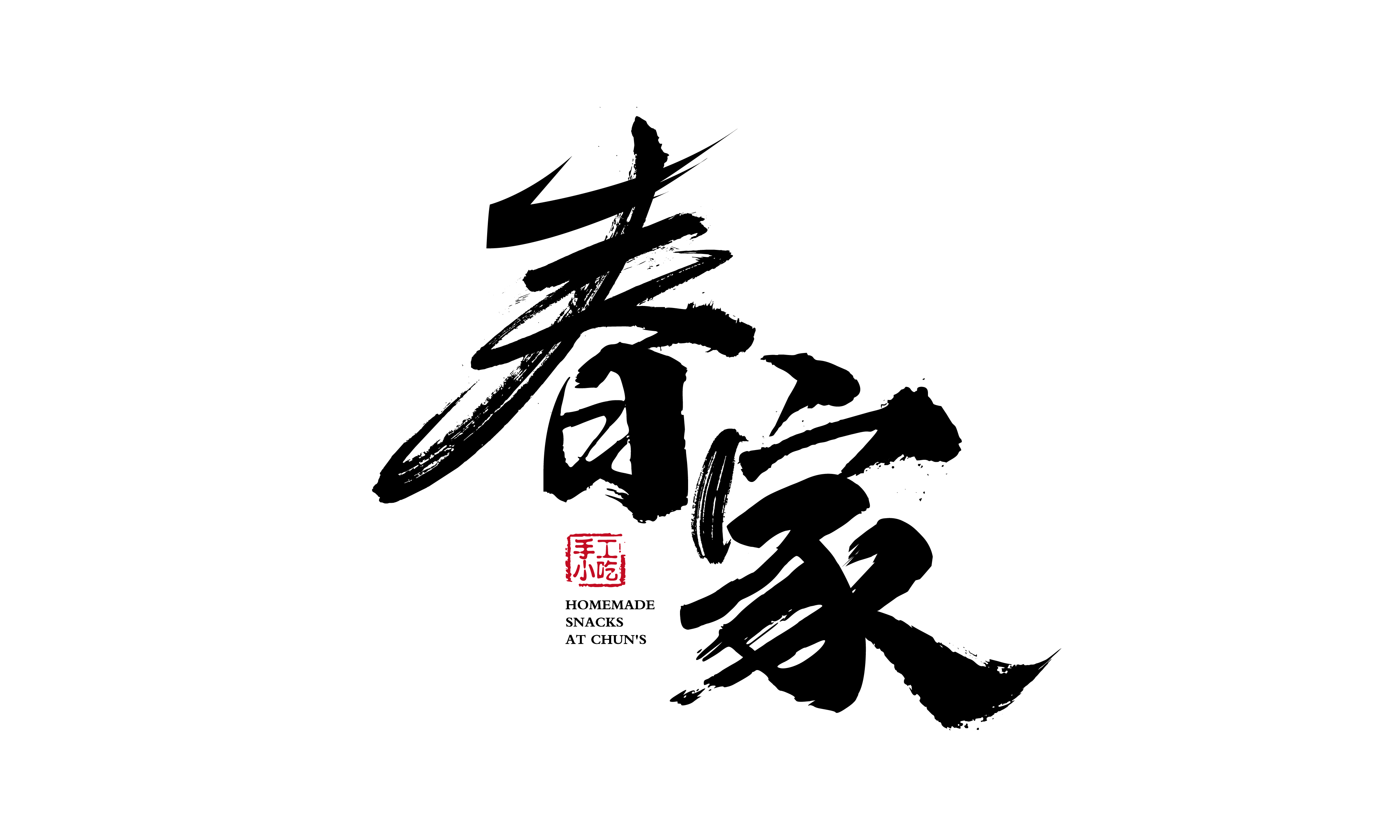 6P Collection of the latest Chinese font design schemes in 2021 #.530