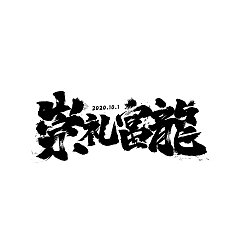 Permalink to 6P Collection of the latest Chinese font design schemes in 2021 #.530