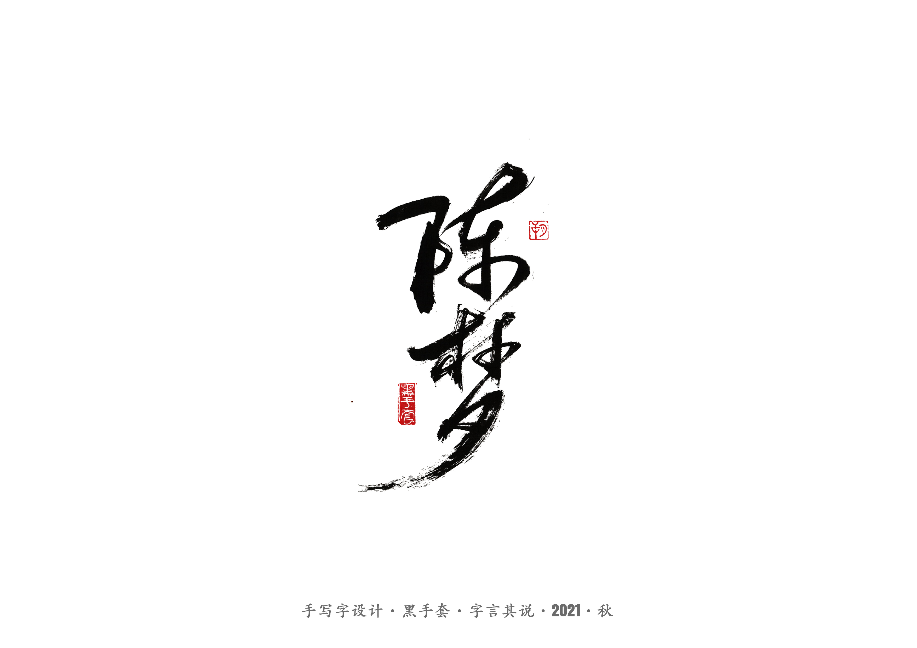 50P Collection of the latest Chinese font design schemes in 2021 #.534