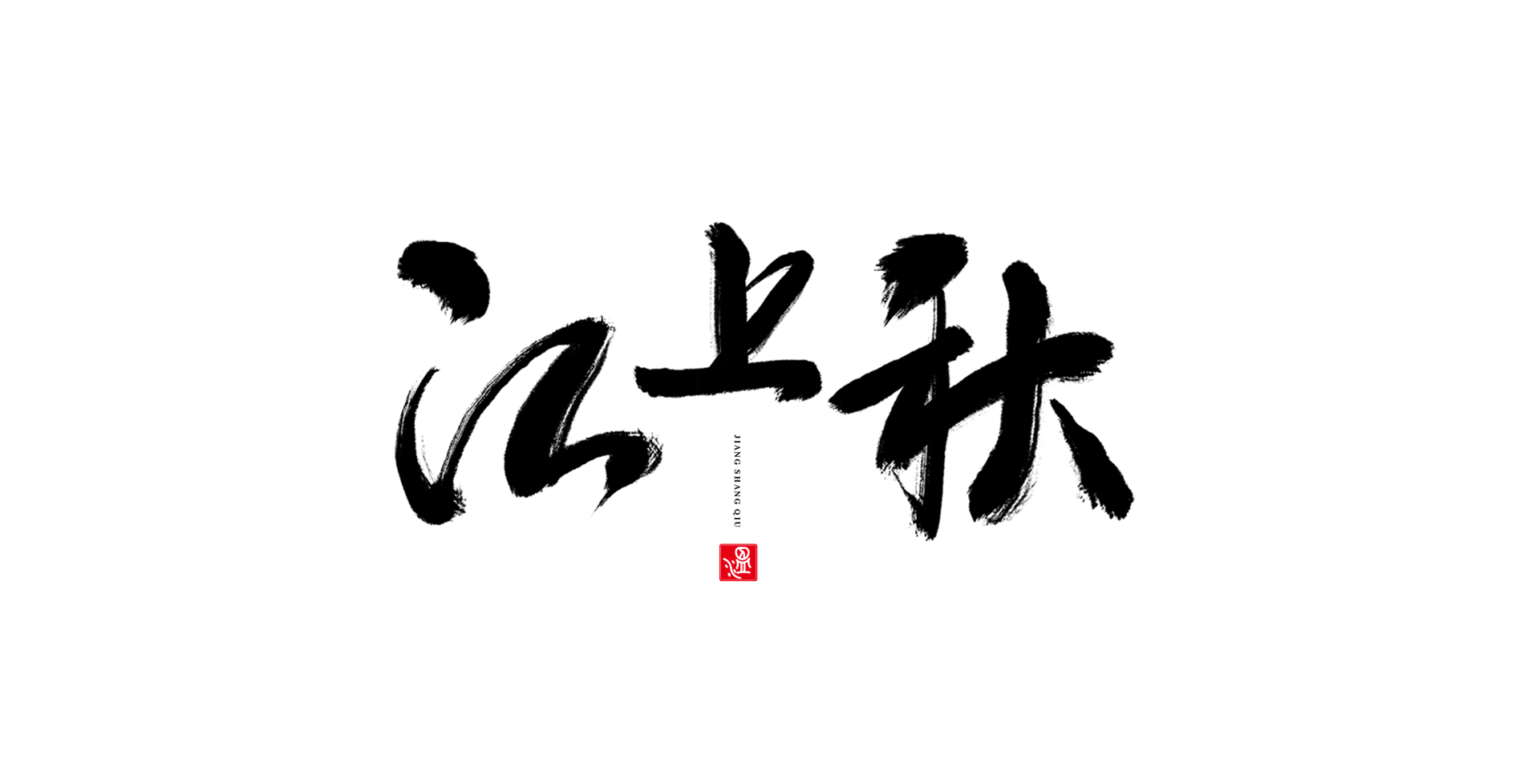 9P Collection of the latest Chinese font design schemes in 2021 #.535
