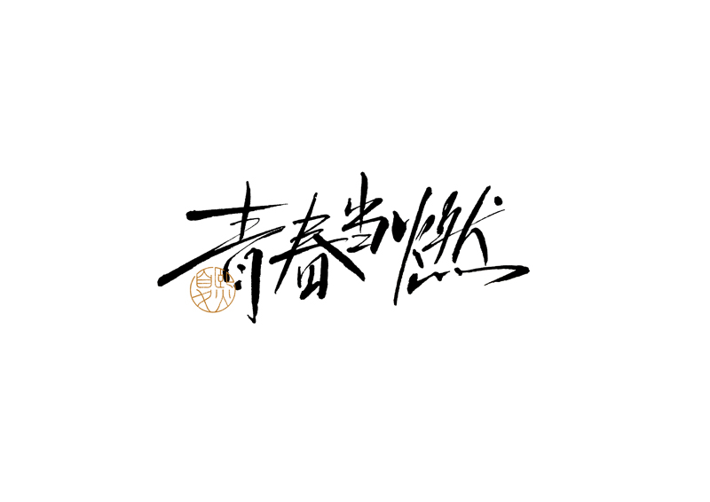19P Collection of the latest Chinese font design schemes in 2021 #.537
