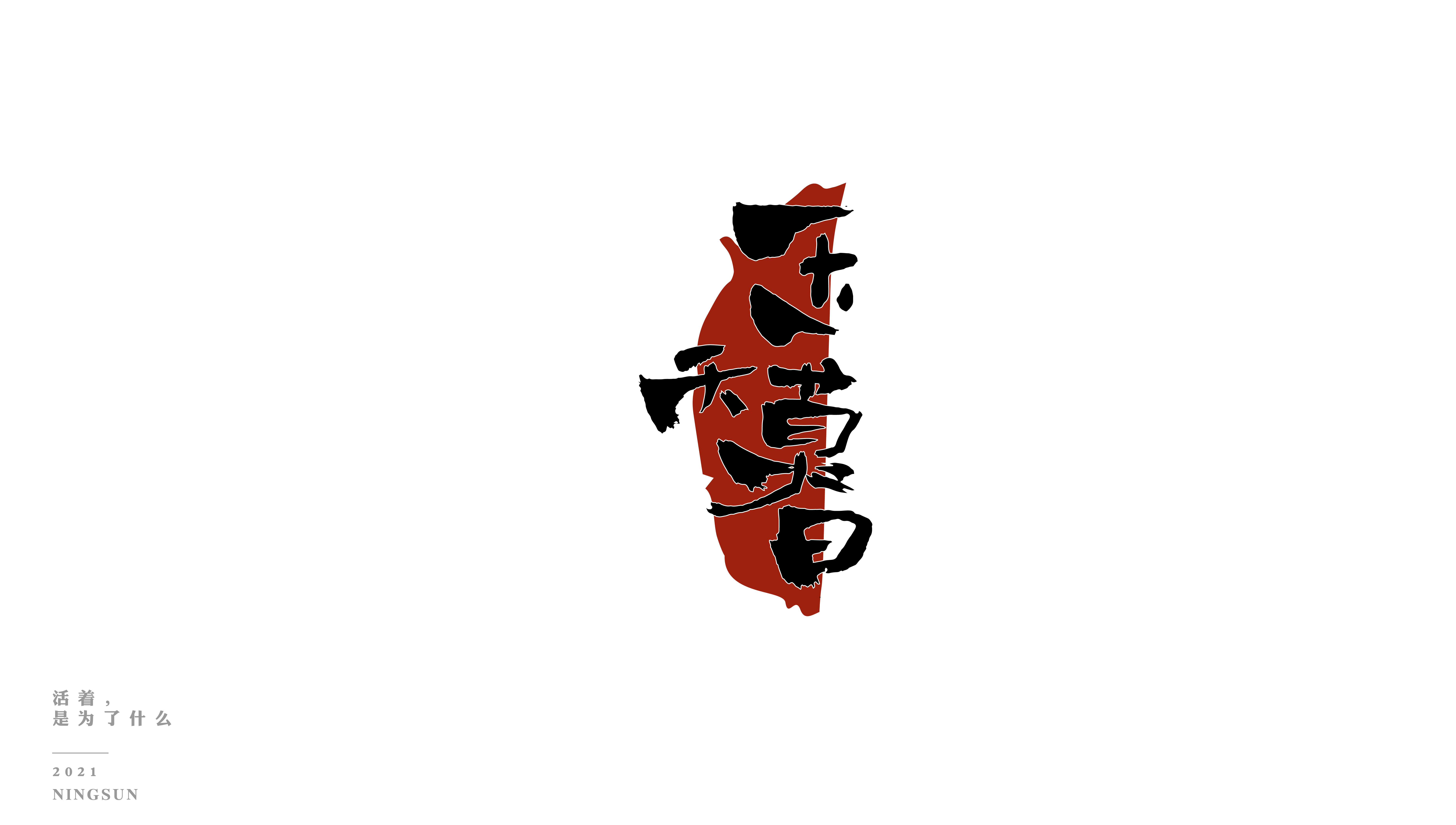 13P Collection of the latest Chinese font design schemes in 2021 #.538