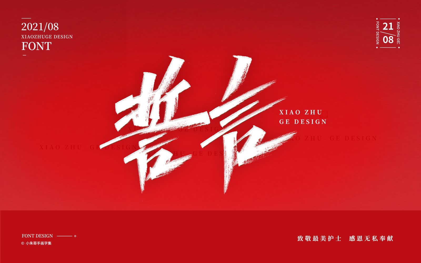 25P Collection of the latest Chinese font design schemes in 2021 #.539