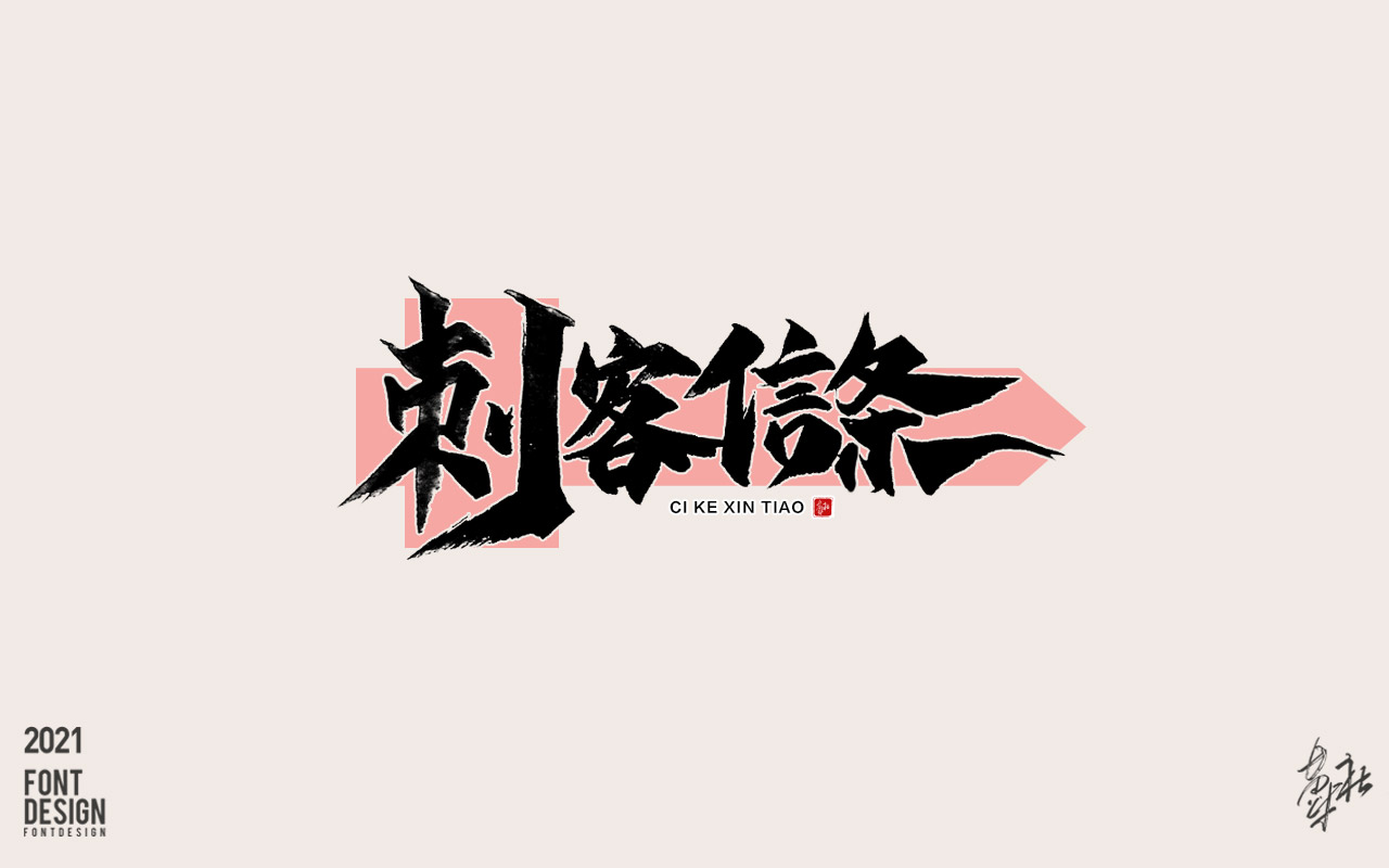 10P Collection of the latest Chinese font design schemes in 2021 #.540