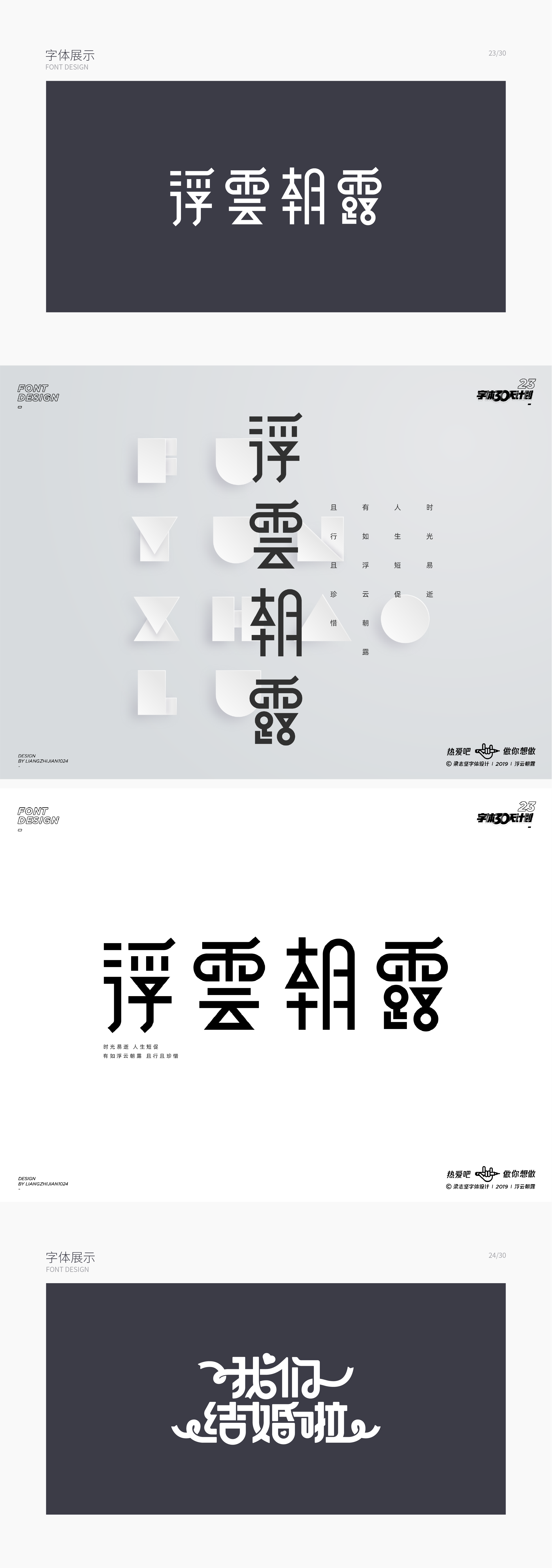 6P Collection of the latest Chinese font design schemes in 2021 #.542