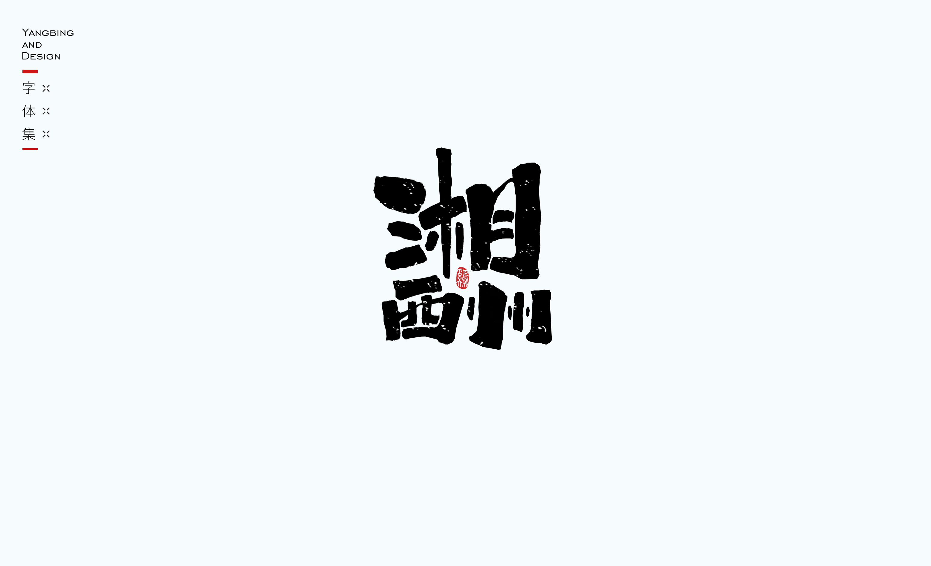 19P Collection of the latest Chinese font design schemes in 2021 #.543
