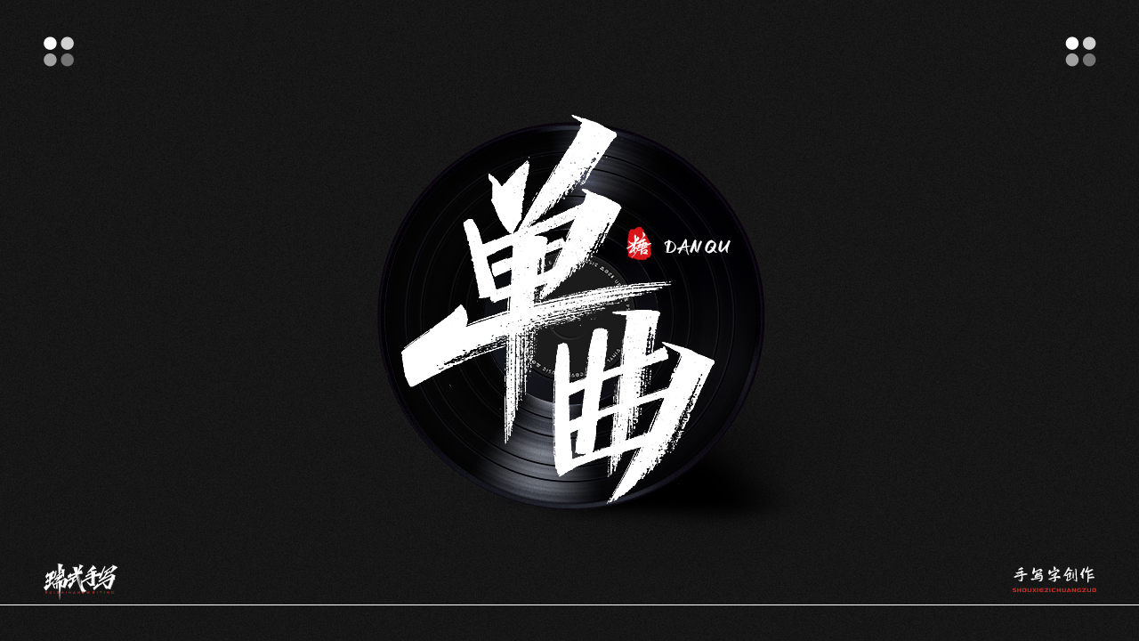 19P Collection of the latest Chinese font design schemes in 2021 #.541