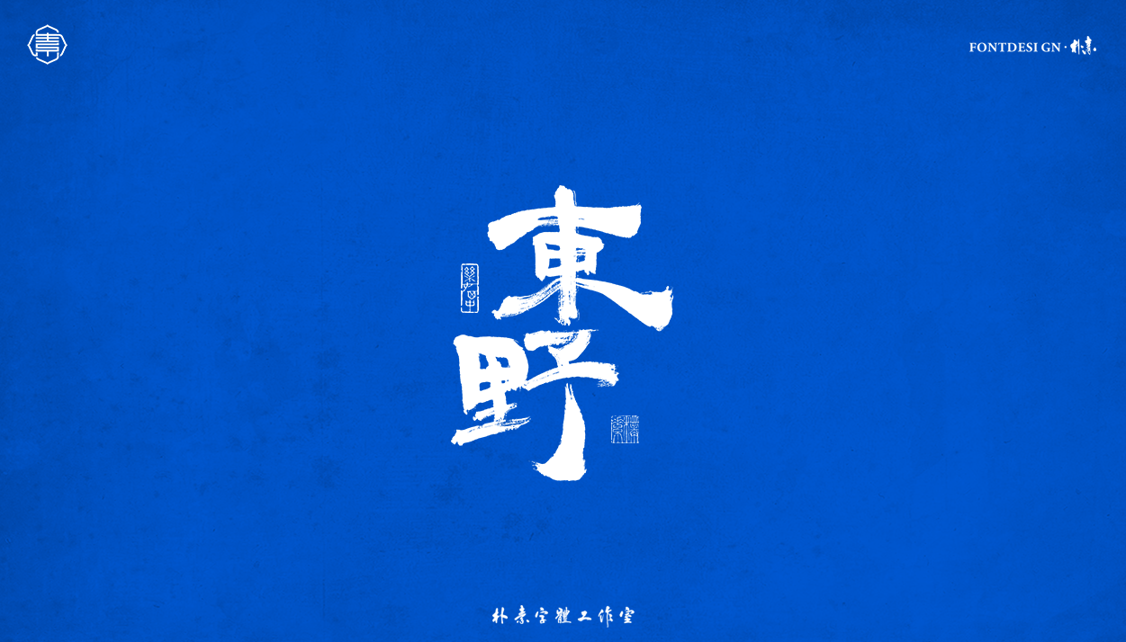 26P Collection of the latest Chinese font design schemes in 2021 #.546
