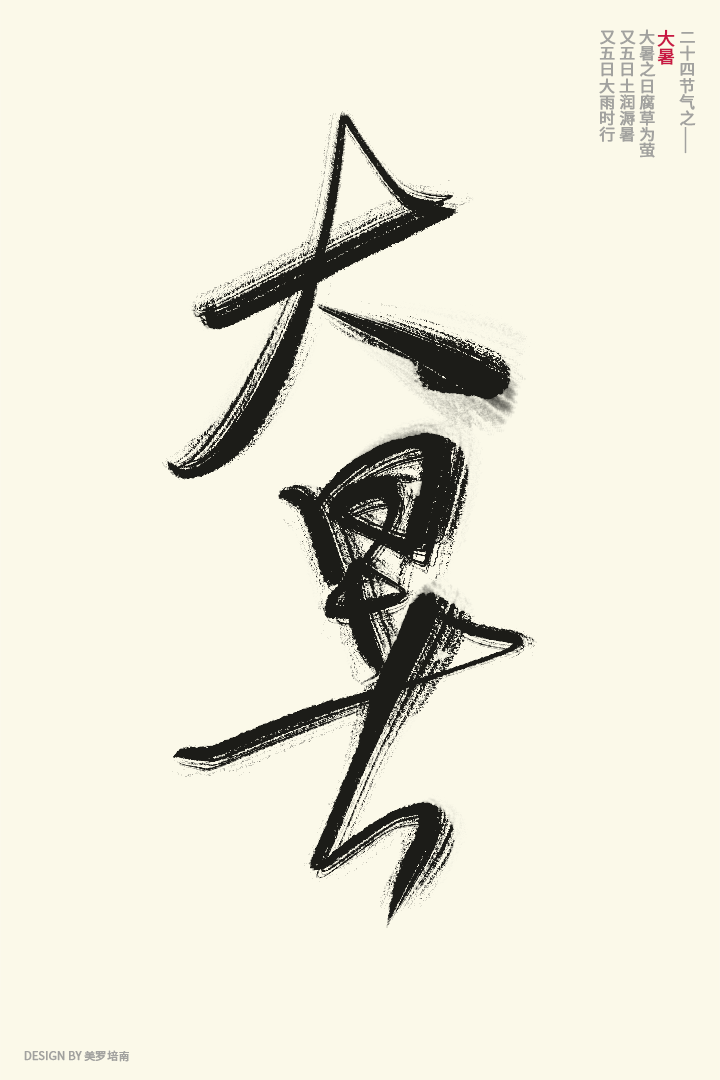 24P Collection of the latest Chinese font design schemes in 2021 #.548