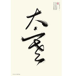Permalink to 24P Collection of the latest Chinese font design schemes in 2021 #.548