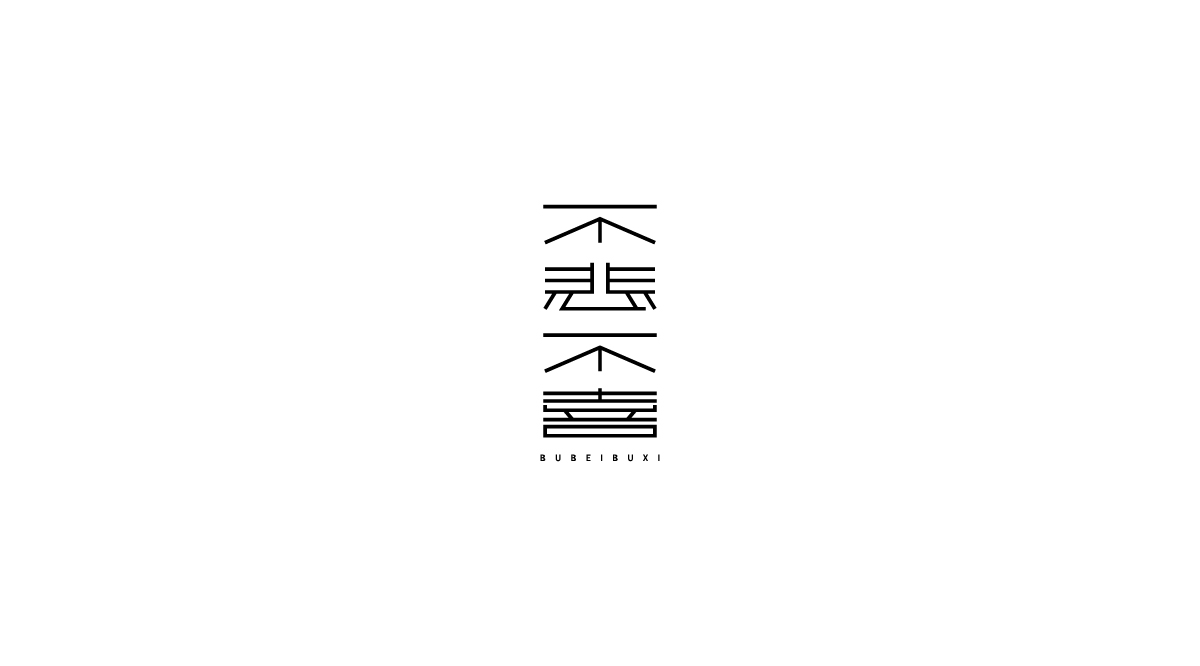 40P Collection of the latest Chinese font design schemes in 2021 #.549