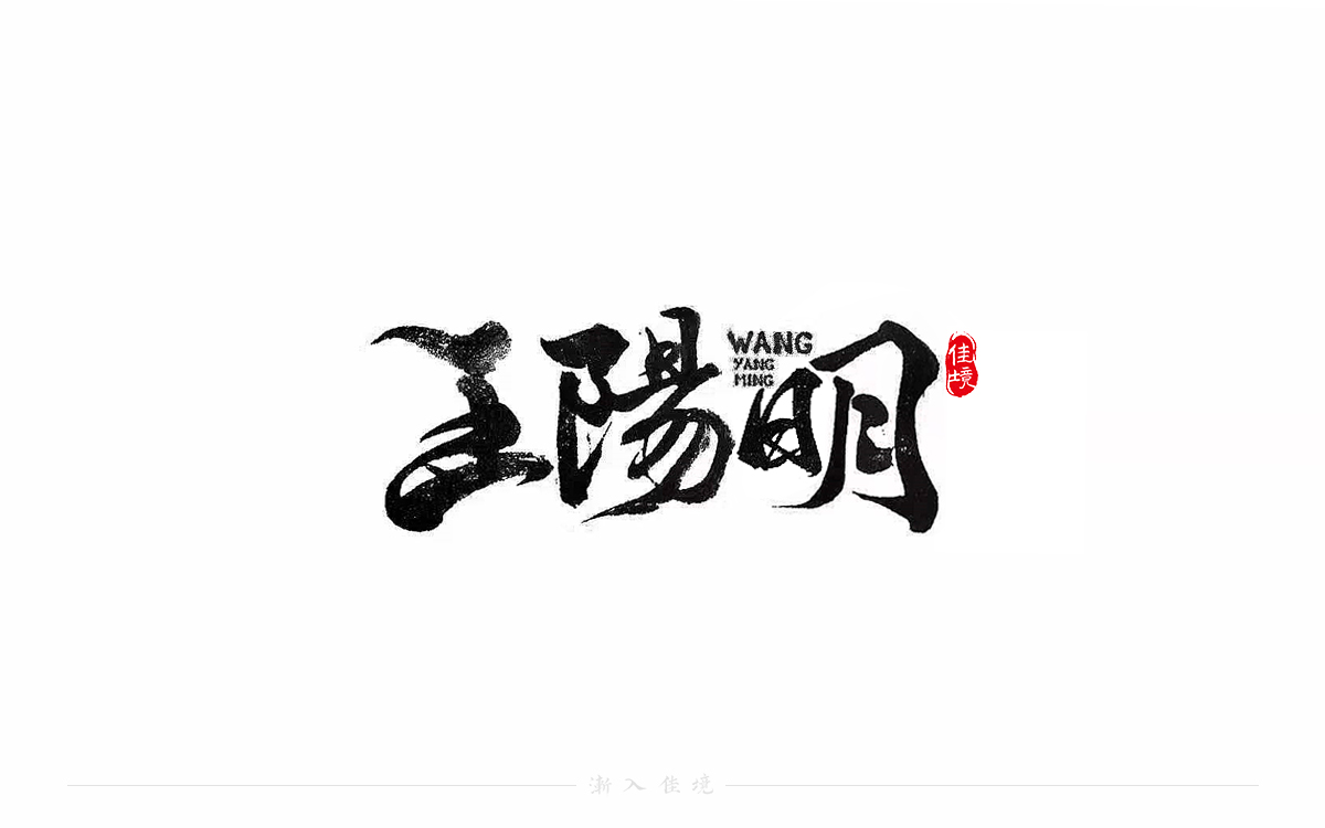 35P Collection of the latest Chinese font design schemes in 2021 #.551