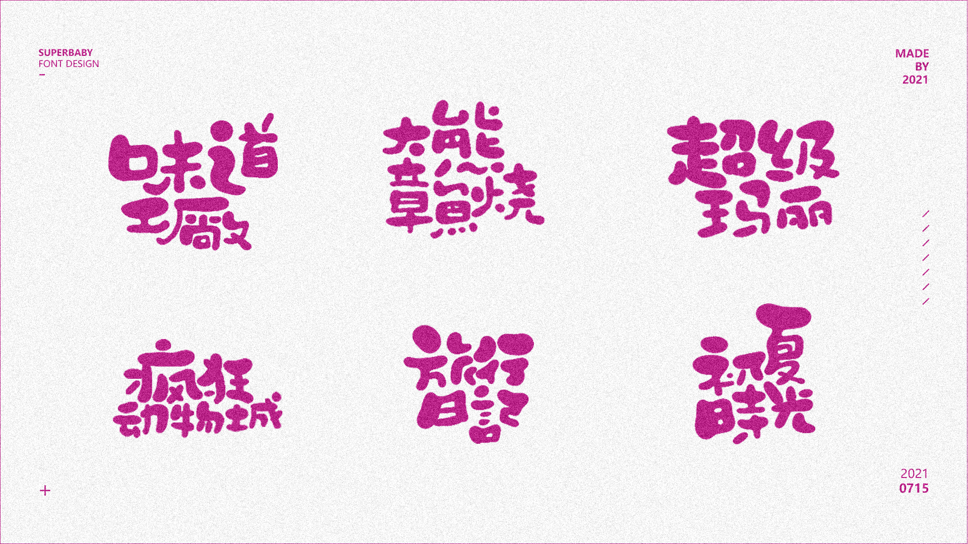 30P Collection of the latest Chinese font design schemes in 2021 #.550