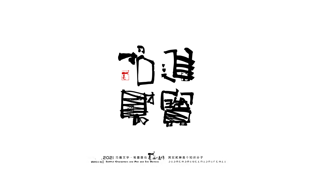 22P Collection of the latest Chinese font design schemes in 2021 #.555