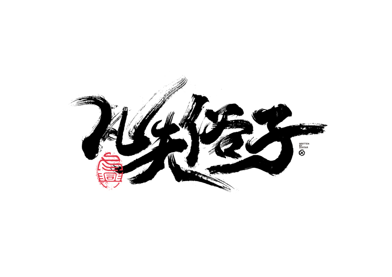 30P Collection of the latest Chinese font design schemes in 2021 #.561