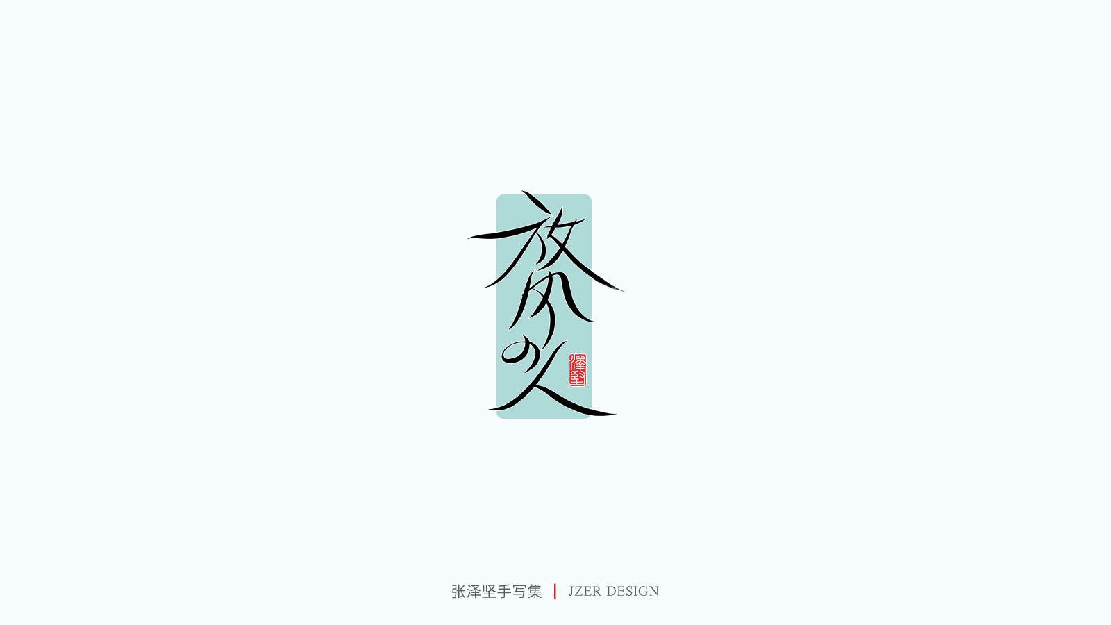 28P Collection of the latest Chinese font design schemes in 2021 #.562