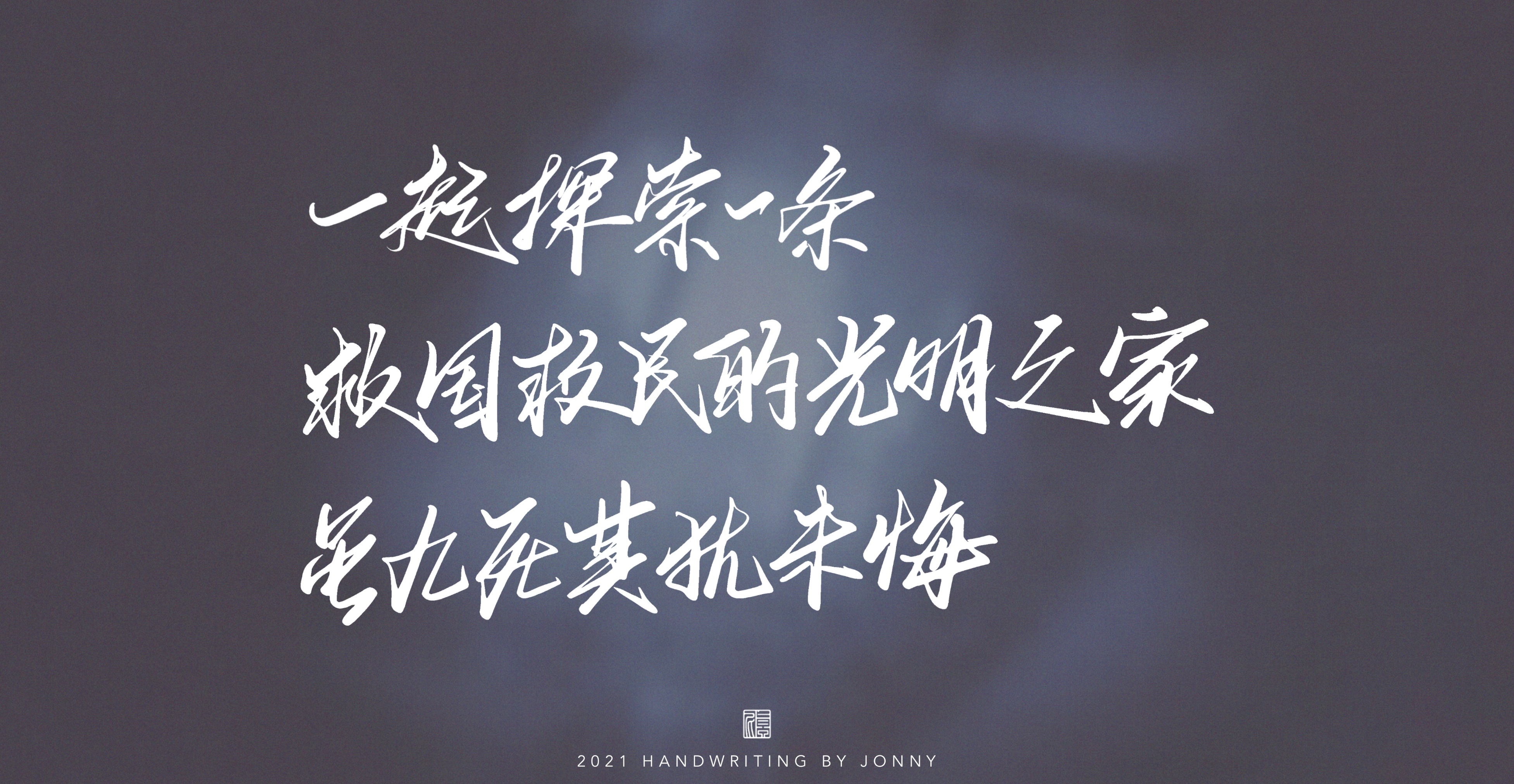 14P Collection of the latest Chinese font design schemes in 2021 #.563