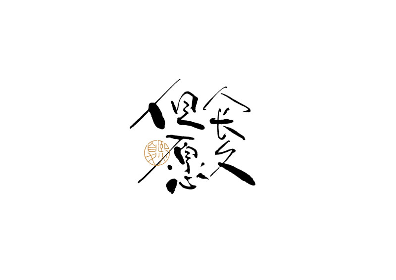 20P Collection of the latest Chinese font design schemes in 2021 #.564