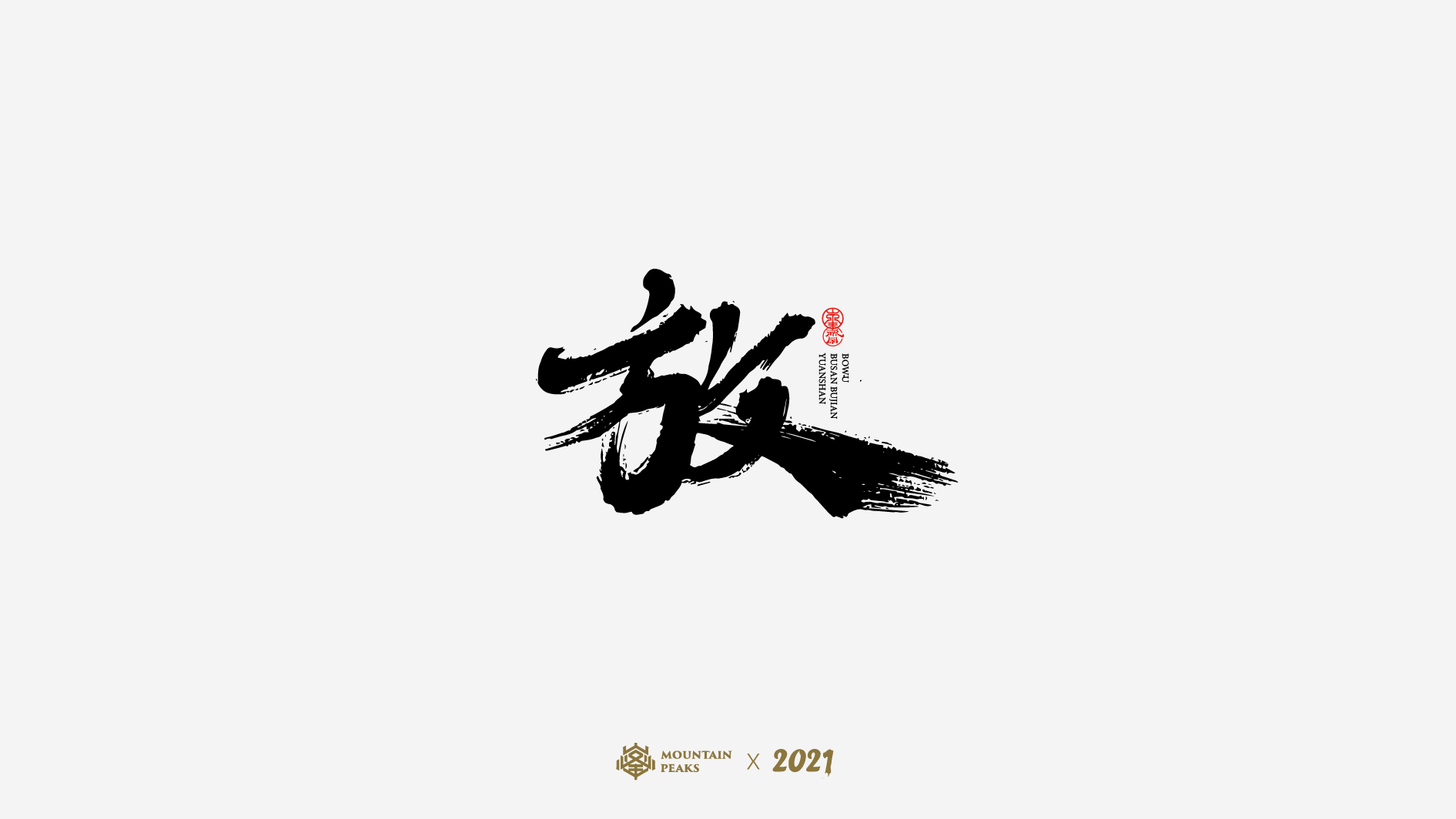 18P Collection of the latest Chinese font design schemes in 2021 #.565