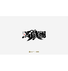 Permalink to 18P Collection of the latest Chinese font design schemes in 2021 #.565