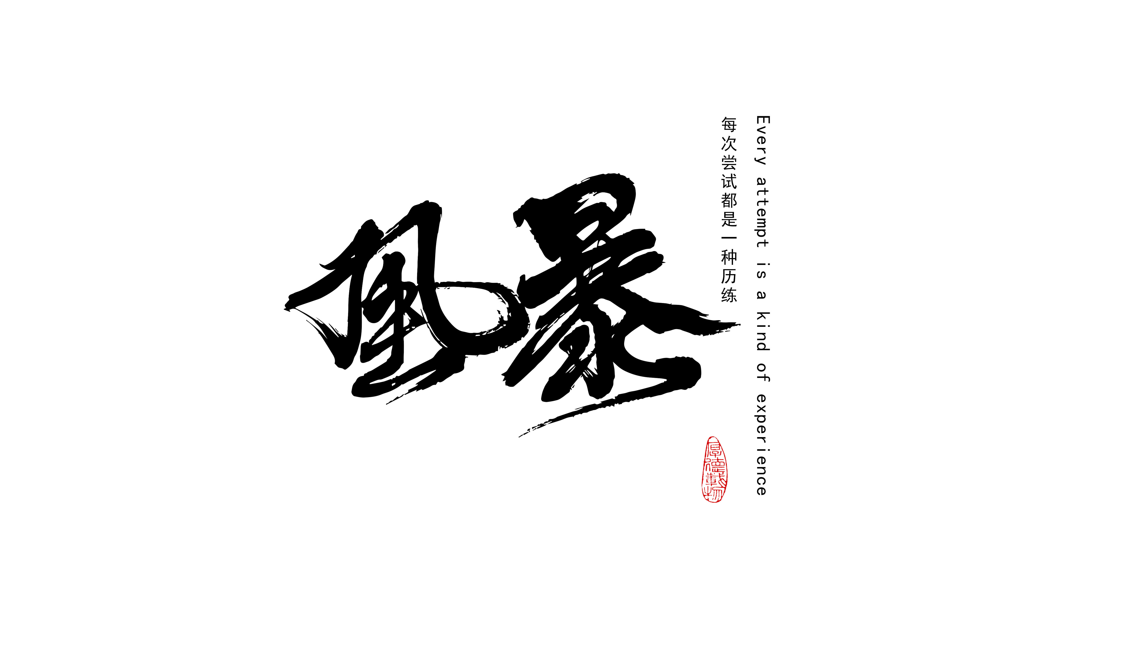 15P Collection of the latest Chinese font design schemes in 2021 #.567