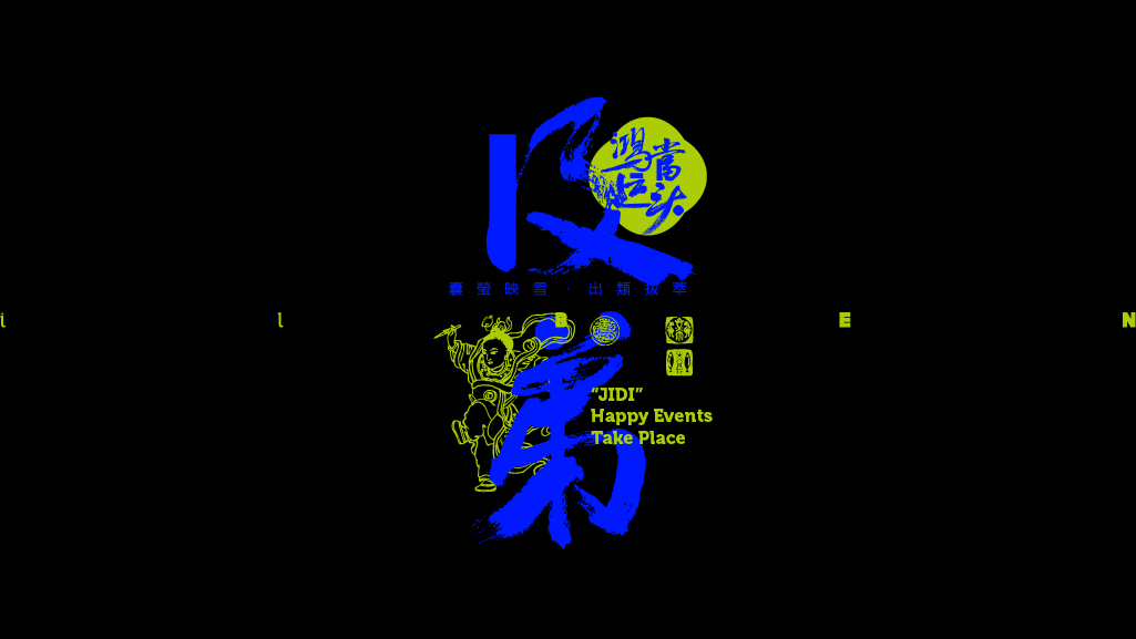 19P Collection of the latest Chinese font design schemes in 2021 #.566