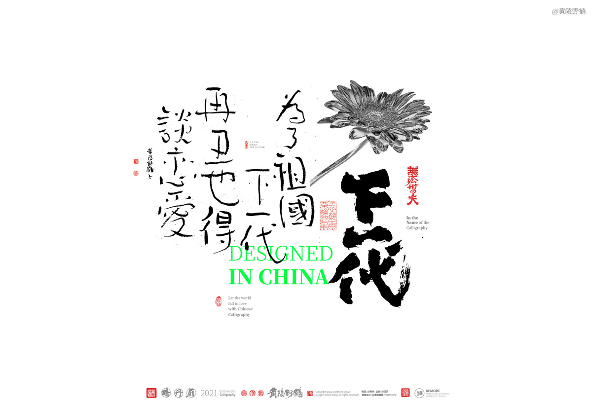 29P Collection of the latest Chinese font design schemes in 2021 #.569