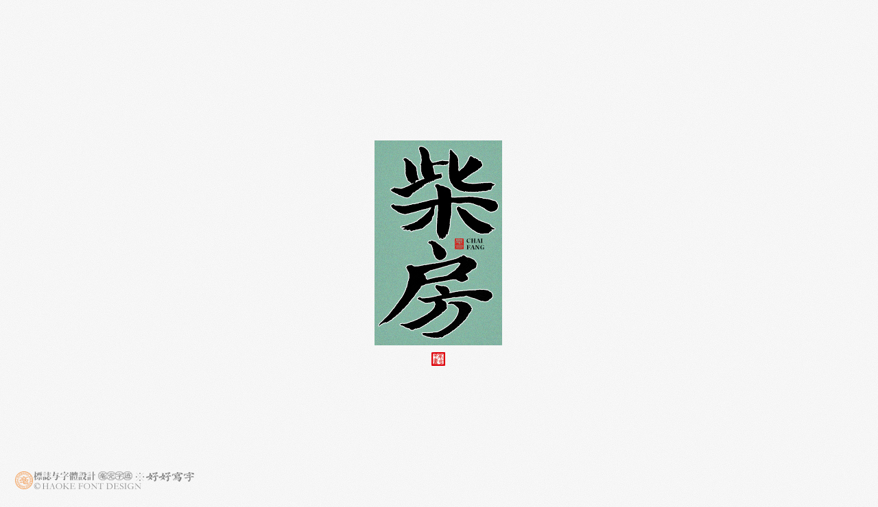 16P Collection of the latest Chinese font design schemes in 2021 #.568