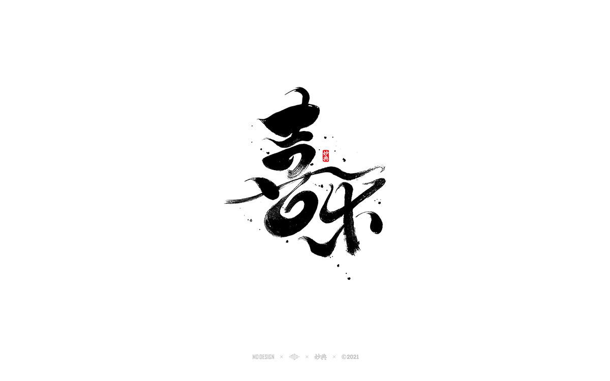 47P Collection of the latest Chinese font design schemes in 2021 #.571