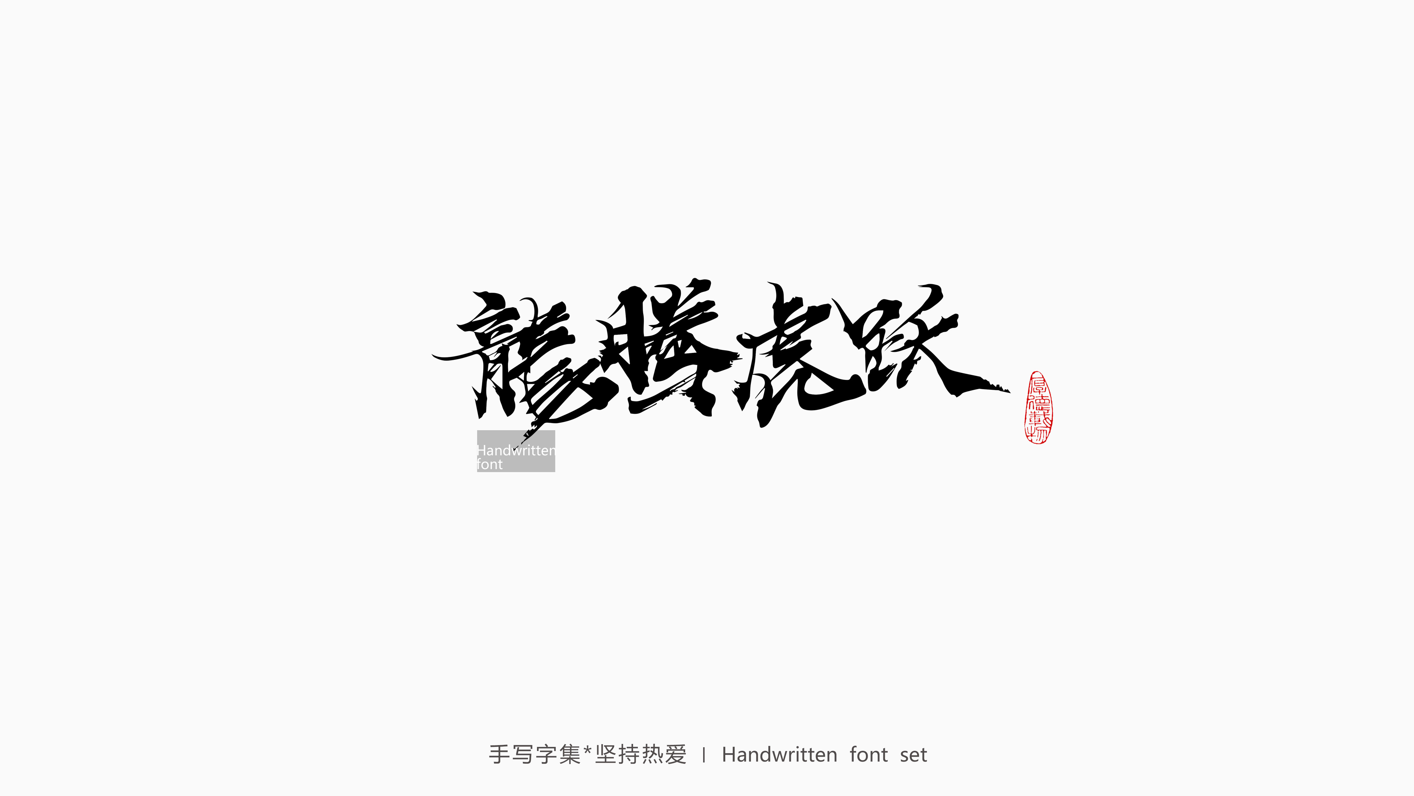 18P Collection of the latest Chinese font design schemes in 2021 #.570