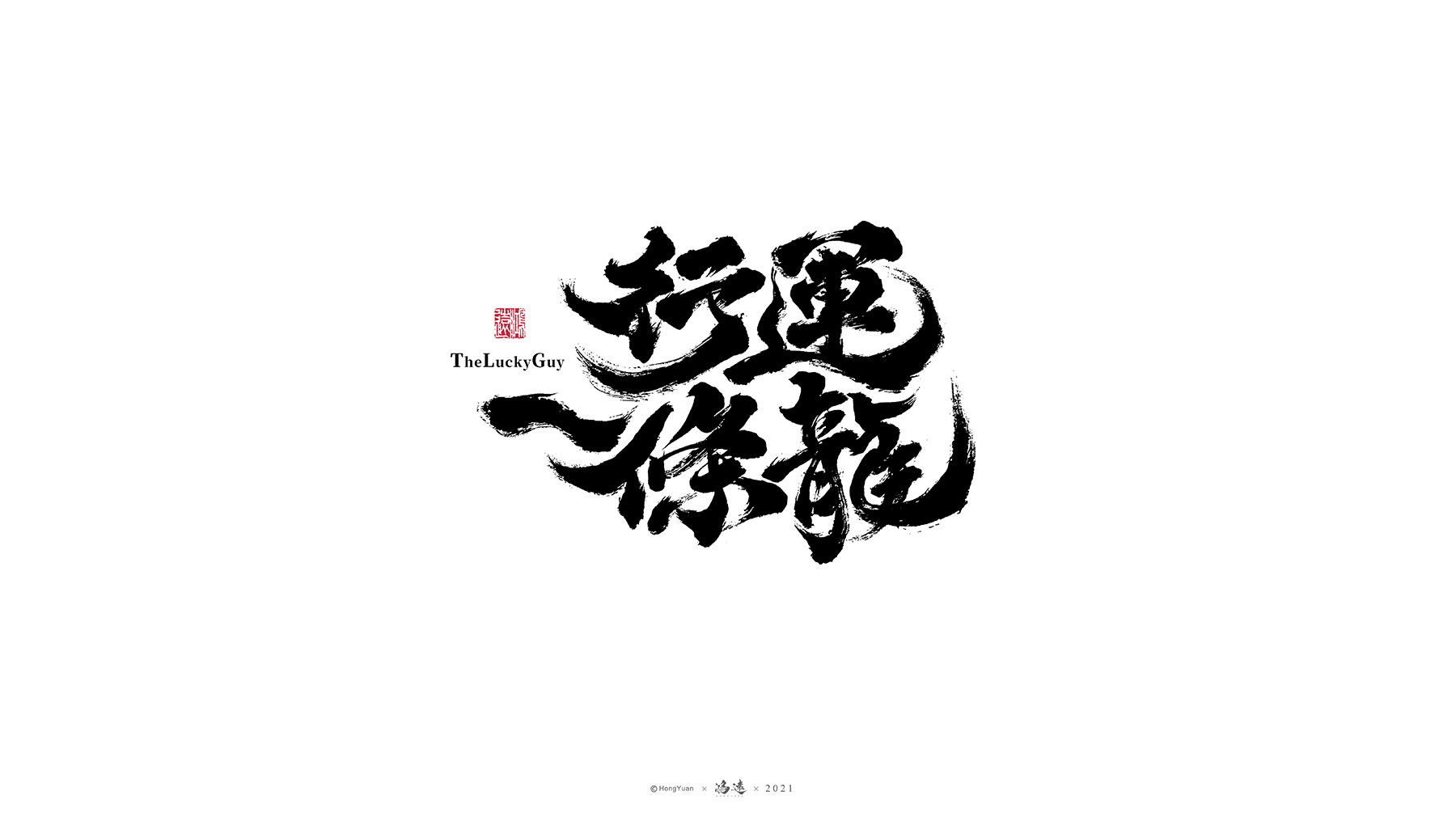 27P Collection of the latest Chinese font design schemes in 2021 #.572