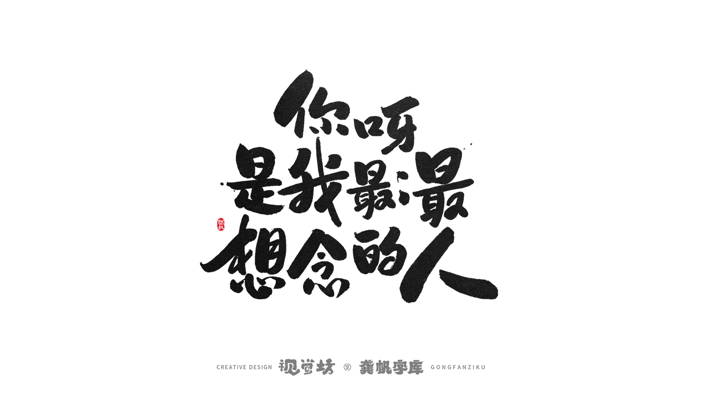 20P Collection of the latest Chinese font design schemes in 2021 #.574