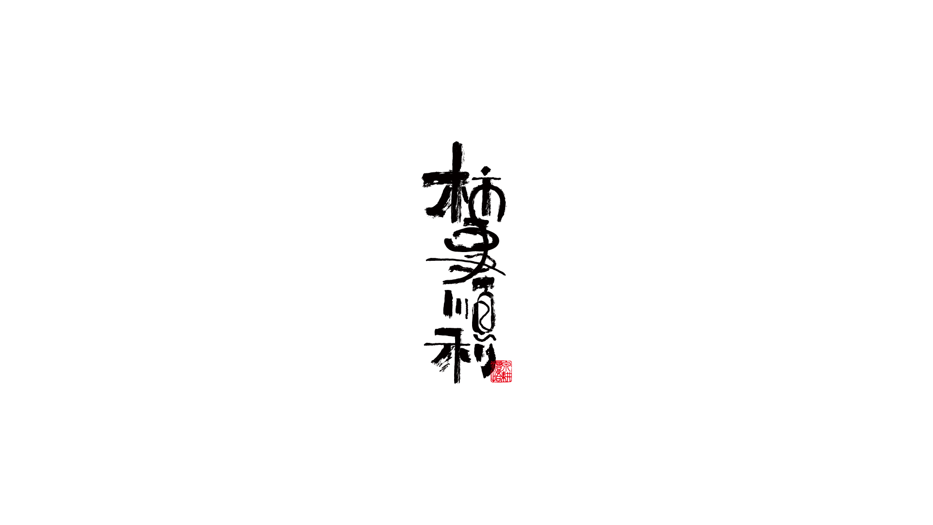 14P Collection of the latest Chinese font design schemes in 2021 #.575