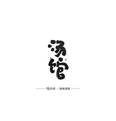 Permalink to 20P Collection of the latest Chinese font design schemes in 2021 #.574
