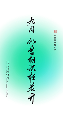 16P Collection of the latest Chinese font design schemes in 2021 #.573