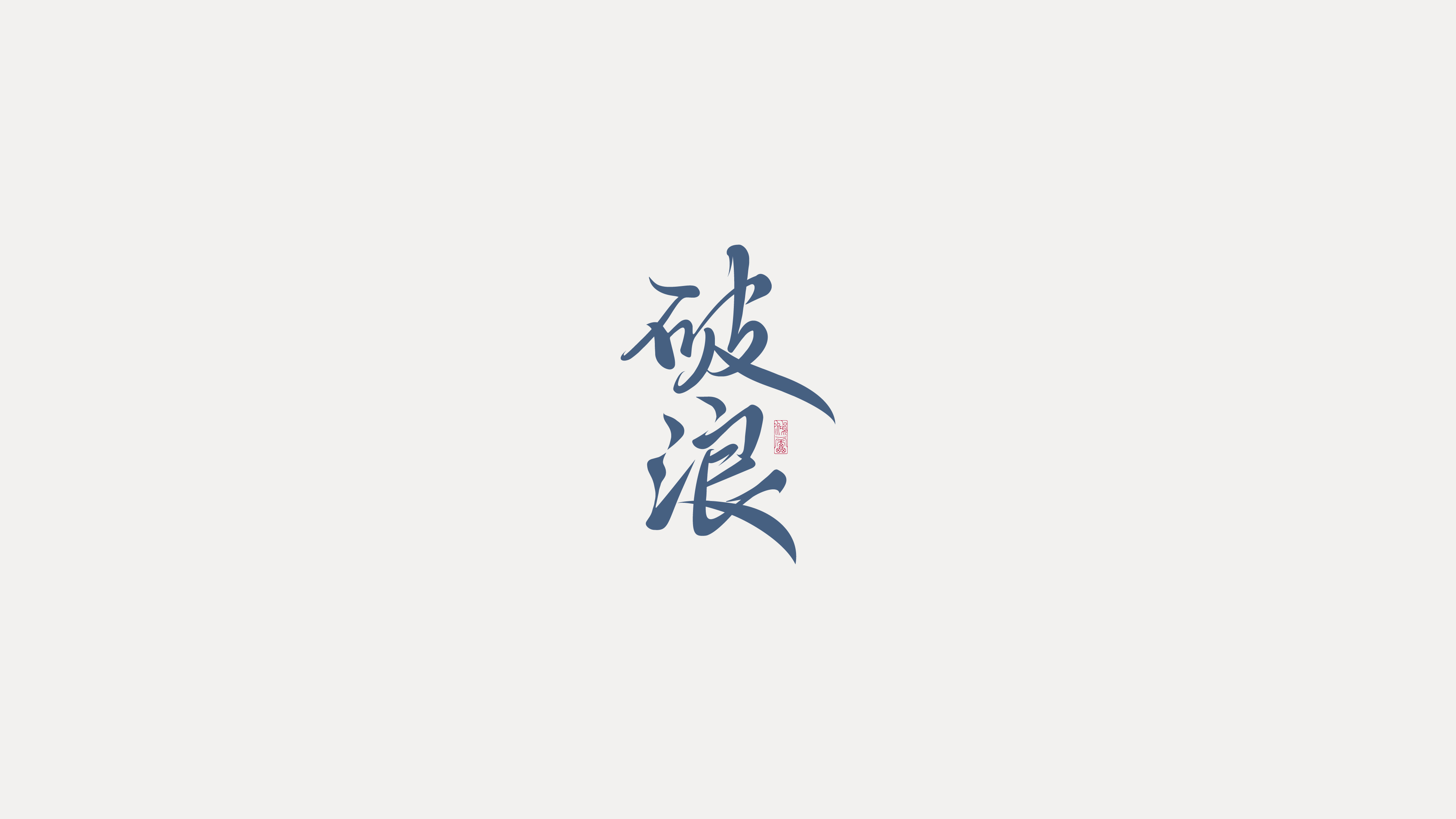 25P Collection of the latest Chinese font design schemes in 2021 #.576